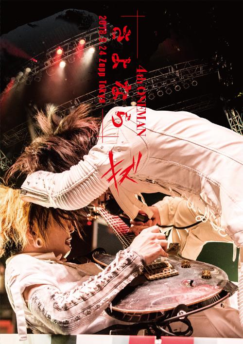LIVE DVD『4th ONEMAN Sayonara 2018.9.24@Zepp TOKYO』