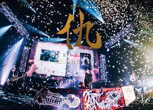 KIZU LIVE DVD<b>『KIZU 4th Anniversary Show 「仇 (Kataki)」 2021.4.18 Tokyo International Forum Hall C』