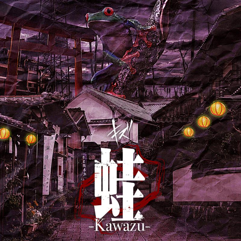 2nd SINGLE『蛙-Kawazu-』