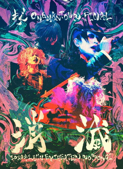 キズLIVE DVD「ONEMAN TOUR FINAL 消滅 2020年2月11日EX THEATER ROPPONGI」